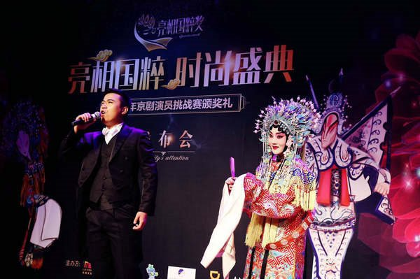 Young Peking Opera performers' fashion transition