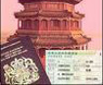Four Things You Should Know about Applying for a Tourist Visa to China